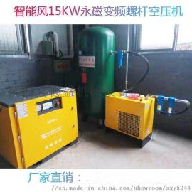 15KW永磁变频螺杆空压机