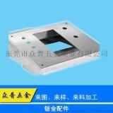 東莞廠家提供衆普五金不鏽鋼*射切割機箱外殼加工定製