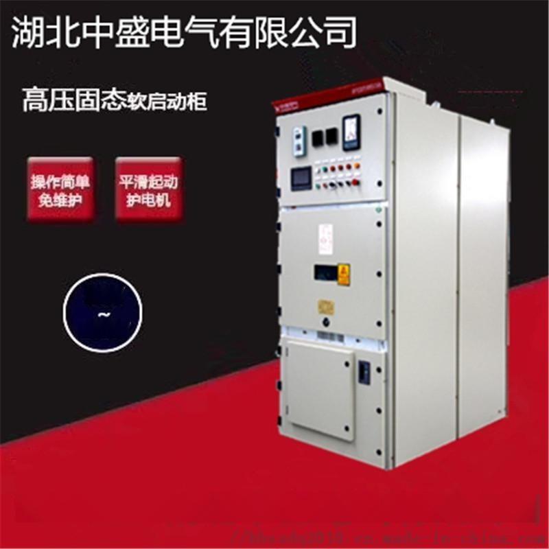 降低啓動電流軟啓動櫃  大型電機高壓固態軟起動櫃