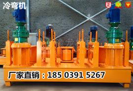 工字钢弯弧机/数控弯拱机生产厂家