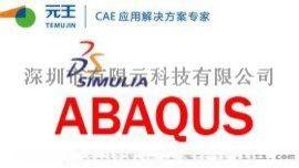 Abaqus CAE有限元分析軟件