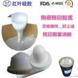 高品质高质量AB组份移印硅胶