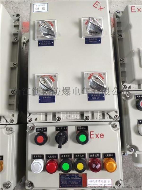 防爆照明动力配电箱BXMD-7K/63A铝合金