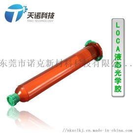 UV硬化接着劑 觸摸屏貼合UV膠水