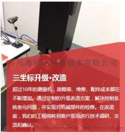 三坐标测量机升级改造