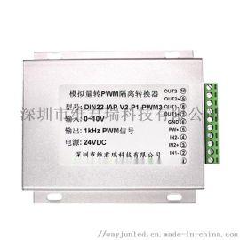 RS485转PWM输出隔离转换器