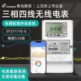 青岛鼎信三相电表DTZY1710-G三相四线智能无线预付费电表