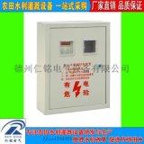 射频卡机井灌溉控制装置 计电价型射频灌溉控制装置