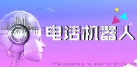 人工智能电销机器人电销行业新变革、新趋势神器
