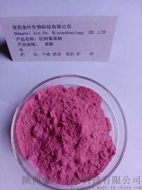 天然红树莓果粉