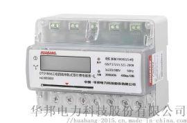 导轨式预付费电能表DTSUY866  7P智能