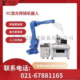 YC光纤机器人激光焊接机