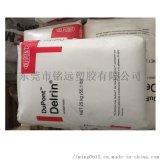 賽鋼POM塑膠 500AF POM加20%鐵 龍