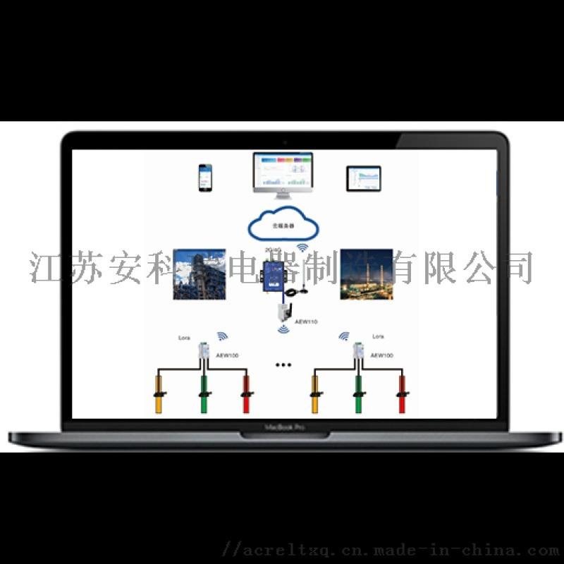 四川宜宾工况用电智能监控