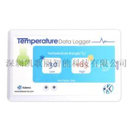 冷链温度全程监控记录仪 卡片大小可重复使用