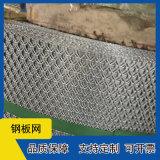厂家   钢板网 幕墙铝板网 外墙装饰铝板网 欢迎来图加工