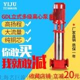 GDL立式多級泵  高揚程管道離心泵 增壓泵壓力泵