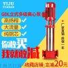 GDL立式多级泵  高扬程管道离心泵 增压泵压力泵