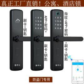 APP密码锁LOGA锁公寓锁 深圳高域公寓锁