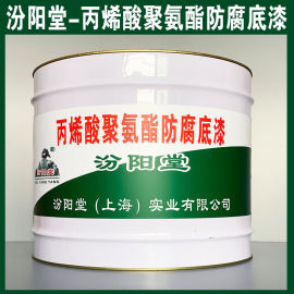 丙烯酸聚氨酯防腐底漆、生产销售、丙烯酸聚氨酯防腐