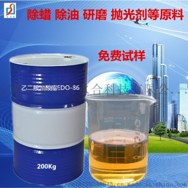 用   油酸酯EDO-86做出來的除油劑