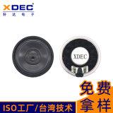 轩达扬声器36*4.8 Hmm 8Ω1.5W喇叭