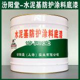 水泥基防護塗料底漆、生產銷售、水泥基防護塗料底漆