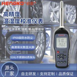厂家供应便携式露点测量仪 轮胎制造用温湿度校准仪表