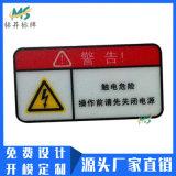 定做机械设备PVC安全警示标签平面丝印PC标贴制作