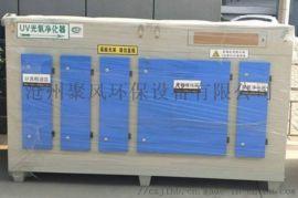 UV光氧催化废气处理设备、除味除臭空气净化器厂家