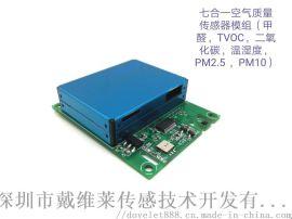 七合一/多合一空气质量环境监测模块
