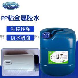 PP粘不锈钢胶水-塑料粘金属粘合剂用聚力胶业