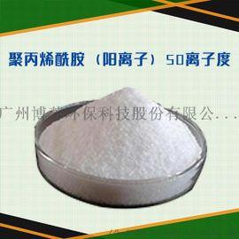 博芳环保聚丙烯酰胺PAM阳离子50离子度