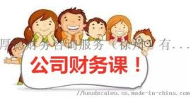 徐州新公司會計全套賬務處理