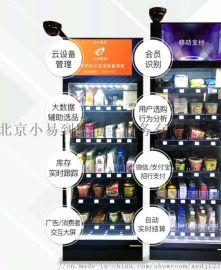 小e微店智能零售柜,无人售货机,自动售货机