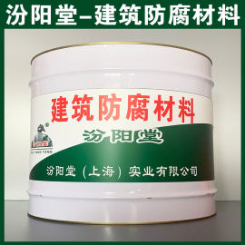 建筑防腐材料、厂价  、建筑防腐材料、厂家批量