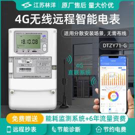 分散式厂房电表 江苏林洋DTZY71-G三相智能4G电表 送抄表系统