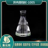 乳化劑E系列E-1005 異構十醇