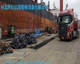 上海有档锚链68mm黑漆锚链,船用锚链