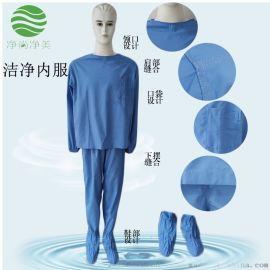 防静电服 内穿 洁净内服涤棉分体浅蓝 防护服