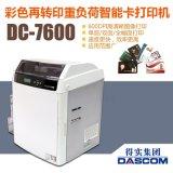 得實DC-7600智慧證卡印表機