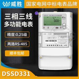 長沙威勝DSSD331-U9精度0.2S級3×1.5(6)A 3×100V三相三線多功能電錶