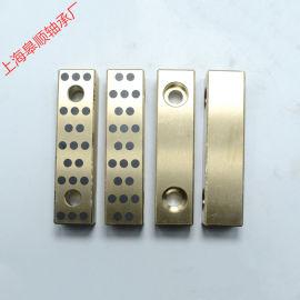 上海皋顺 耐磨滑板 无油镶嵌石墨铜滑块 厂家直销