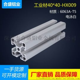 40工业铝材设备机架流水线货架铝型材可开模定制
