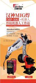 汉神全自动六轴焊接机器人