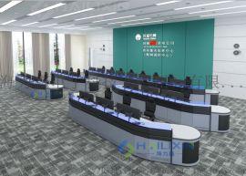 海力鑫控制台升降操作台厂家直供四川智慧城市指挥中心