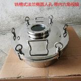 不锈钢椭圆压力人孔304 316铣槽式视镜人孔