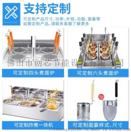顺德顺芯科全自动升降煮面炉汤面炉麻辣烫锅面馆设备