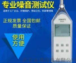 西安 国营红声数字声级计 15591059401