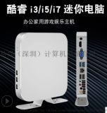 深圳易尚计算机迷你电脑云终端